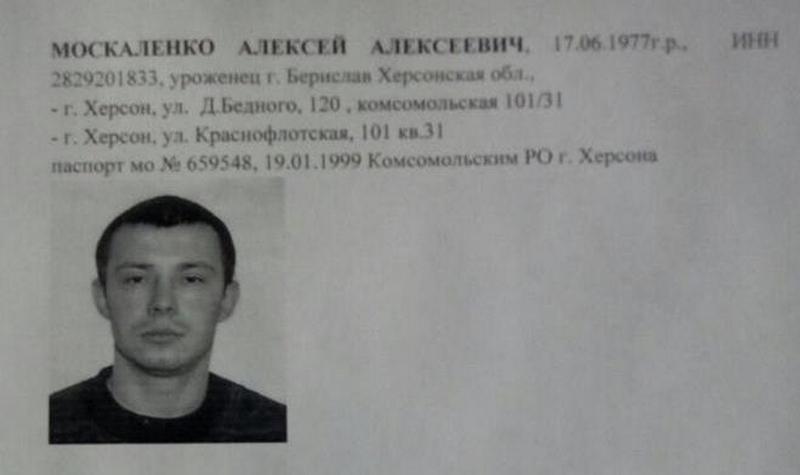 Алексей Москаленко (Левин) сбежал на территорию Болгарии
