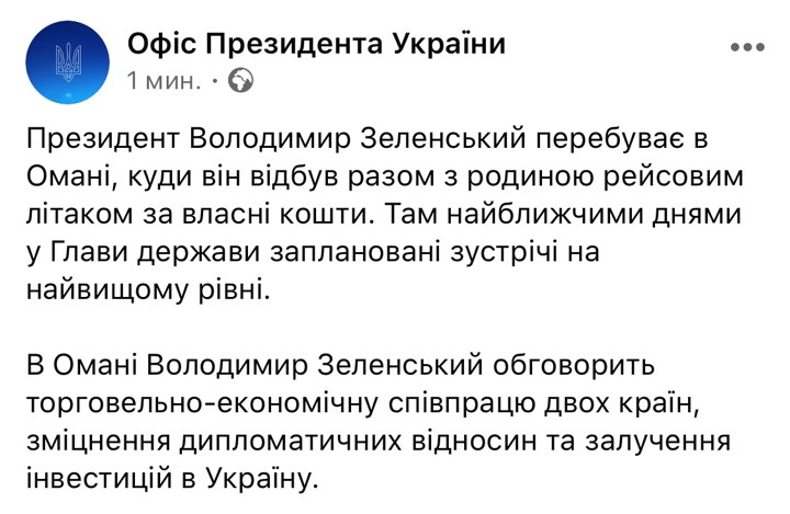Ответ пресс-службы Офиса президента