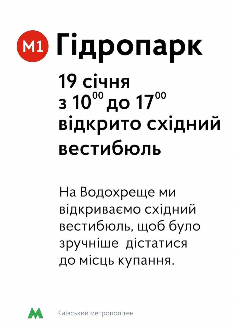 """Пресс-службу подземки сообщила об открытии еще одного вестибюля на станции """"Гидропарк"""""""