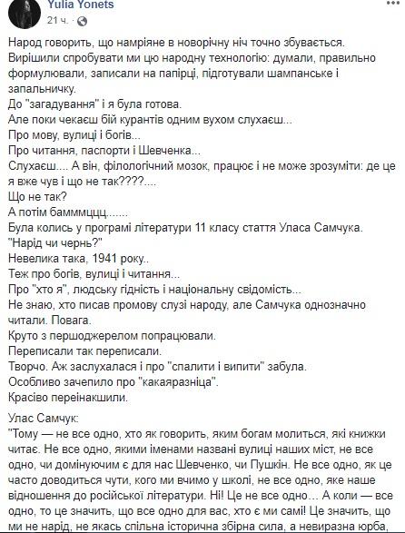 Филолог обвинила Зеленского в плагиате