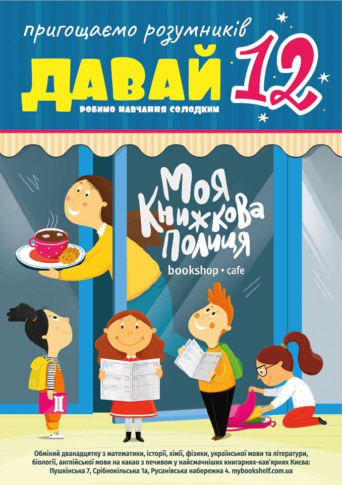 В Киеве книжный магазин-кофейня запустил очень приятную для школьников акцию