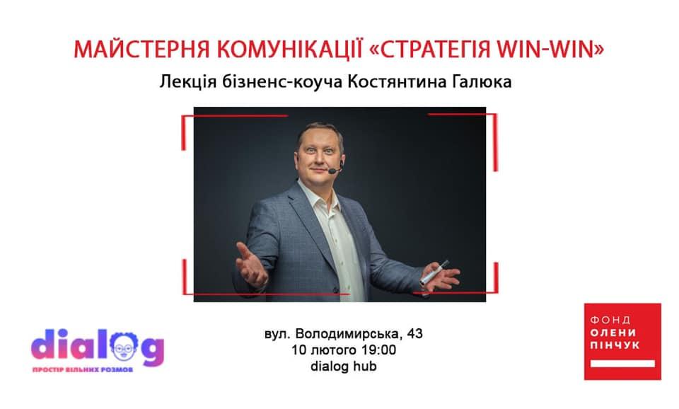 Вместе с бизнес-коучем Константином Галюком в dialog hub запускают курс-тренинг «Мастерская коммуникации»