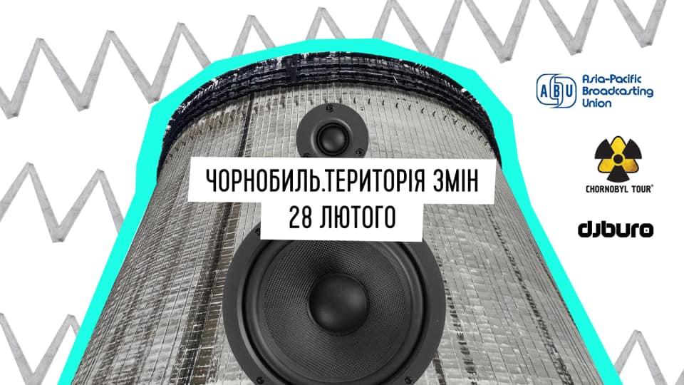 Необычный кинопоказ в честь дня рождения Припяти пройдет 28 февраля