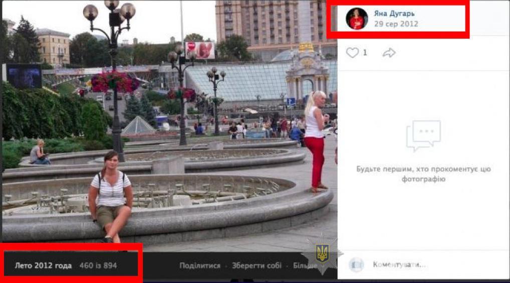 Также правоохранители заявили, что Дугарь бывала в Киеве и раньше 2017 года