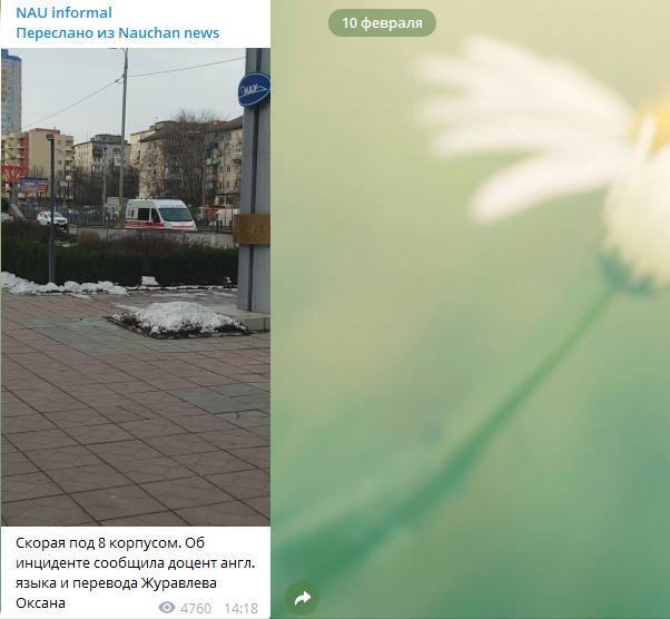 В Национальном авиационном университете Киева произошел инцидент, который испугал буквально весь ВУЗ
