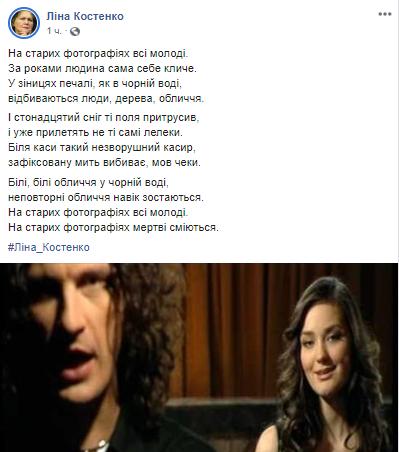А Лина Костенко опубликовала свое стихотворение в память о Скрябине