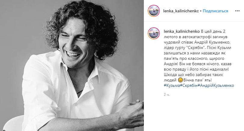 Пять лет назад, 2 февраля, в жуткой аварии в Днепропетровской области погиб легендарный украинский артист Кузьма Скрябин