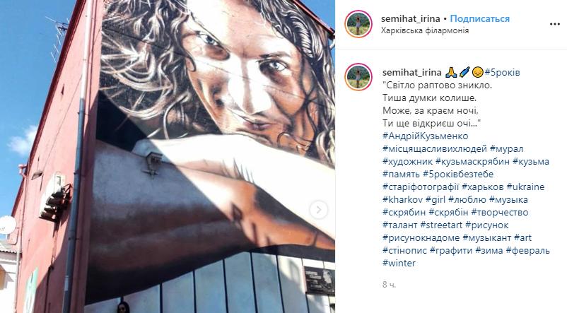 Жители Харькова массово делились снимками на фоне мурала с изображением Скрябина