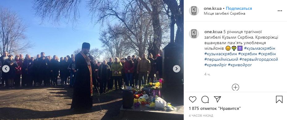 А в Кривом Роге у могилы артиста собрались десятки граждан с цветами