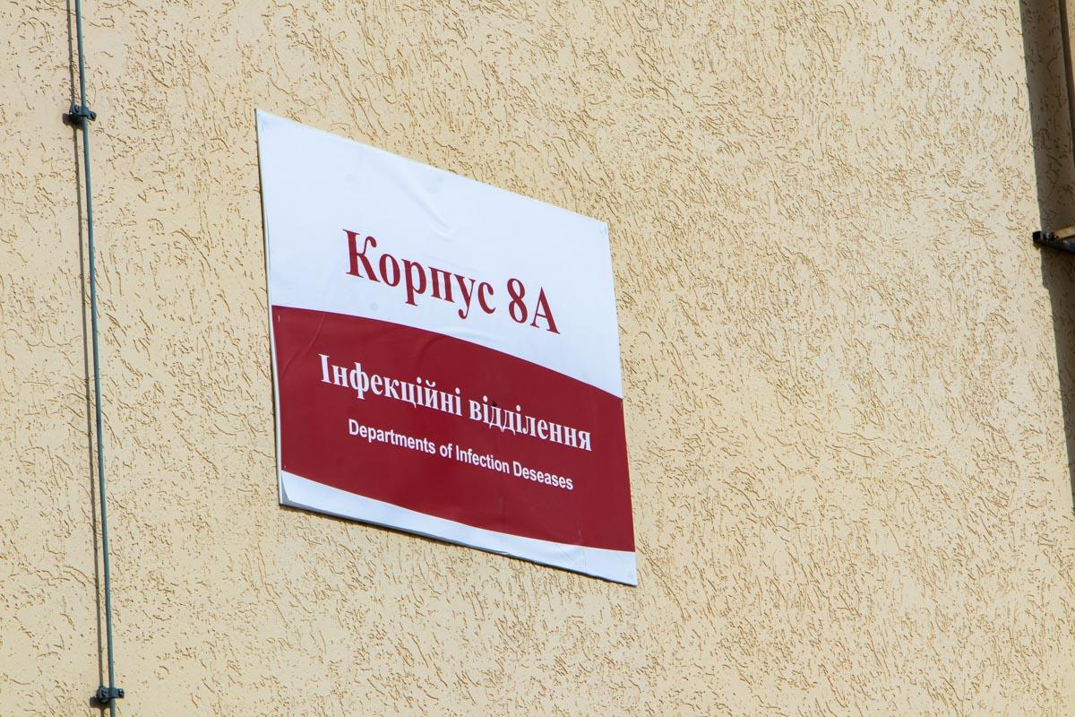 Одна из больниц, которая готова принимать больных - Александровская