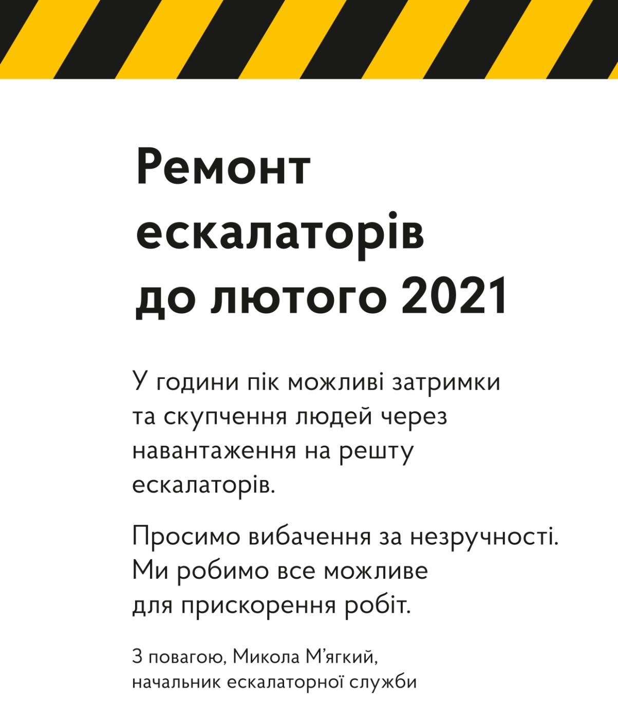Сообщение от Киевского метрополитена