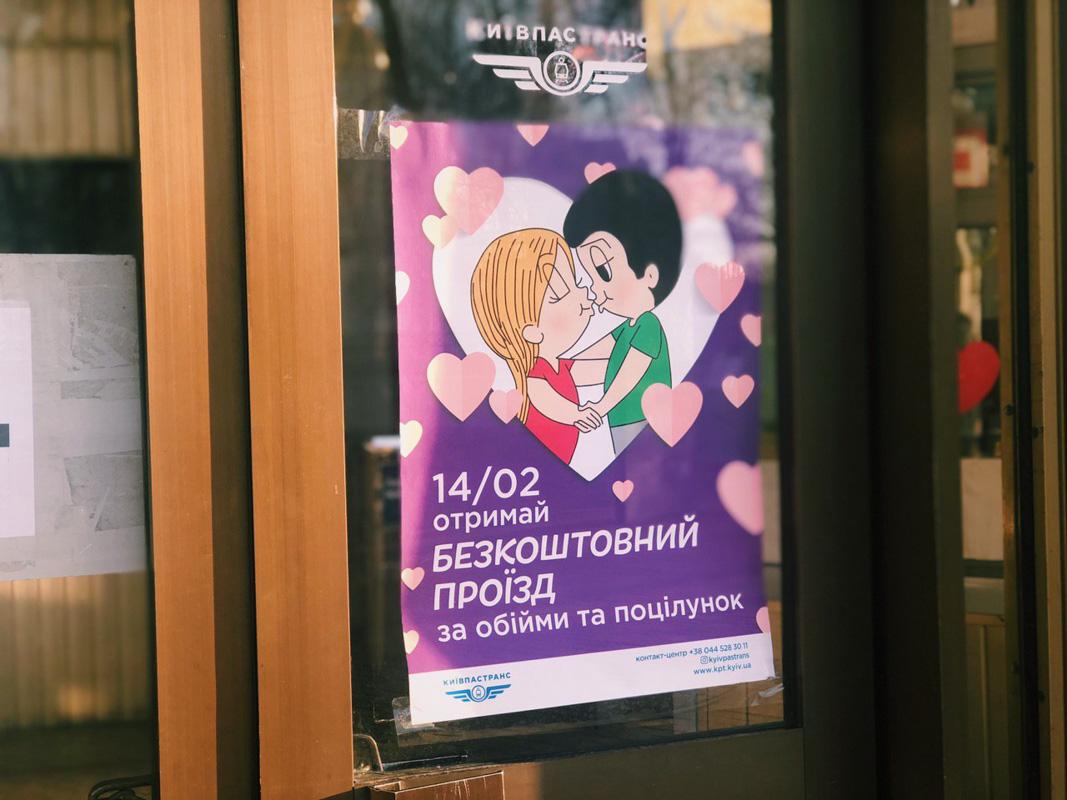 Любовь - это оплатить проезд за двоих:)