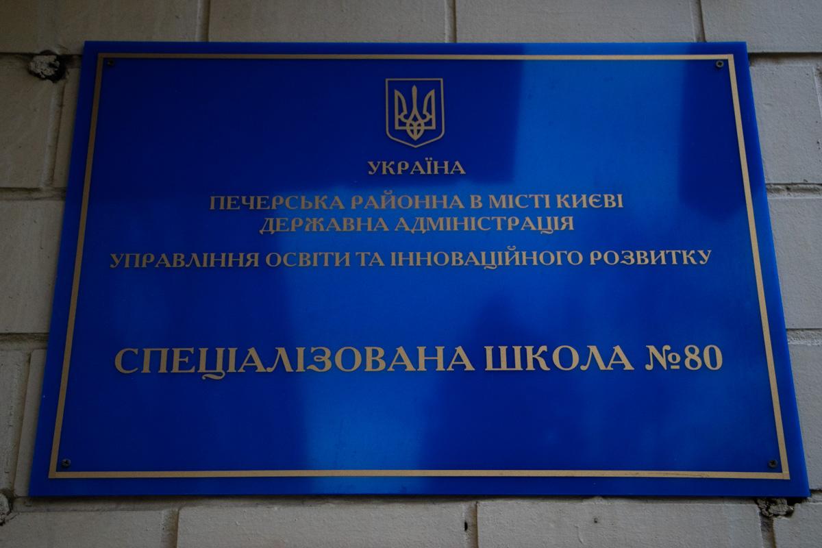 Новые ученические презентовали в школе № 80