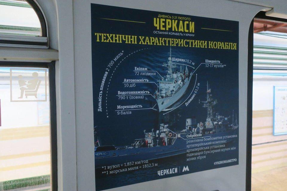 В составе на стенах развешаны постеры и плакаты с историей тральщика и борьбы его экипажа