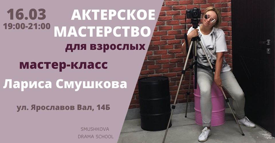 Для тех, кто не может усидеть дома в условиях карантина, в Киеве 16 марта пройдет мастер-класс по актерскому мастерству