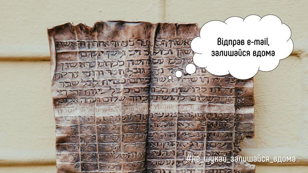 Киевское письмо из меди расположилось на фасаде всем известной синагоги Бродского