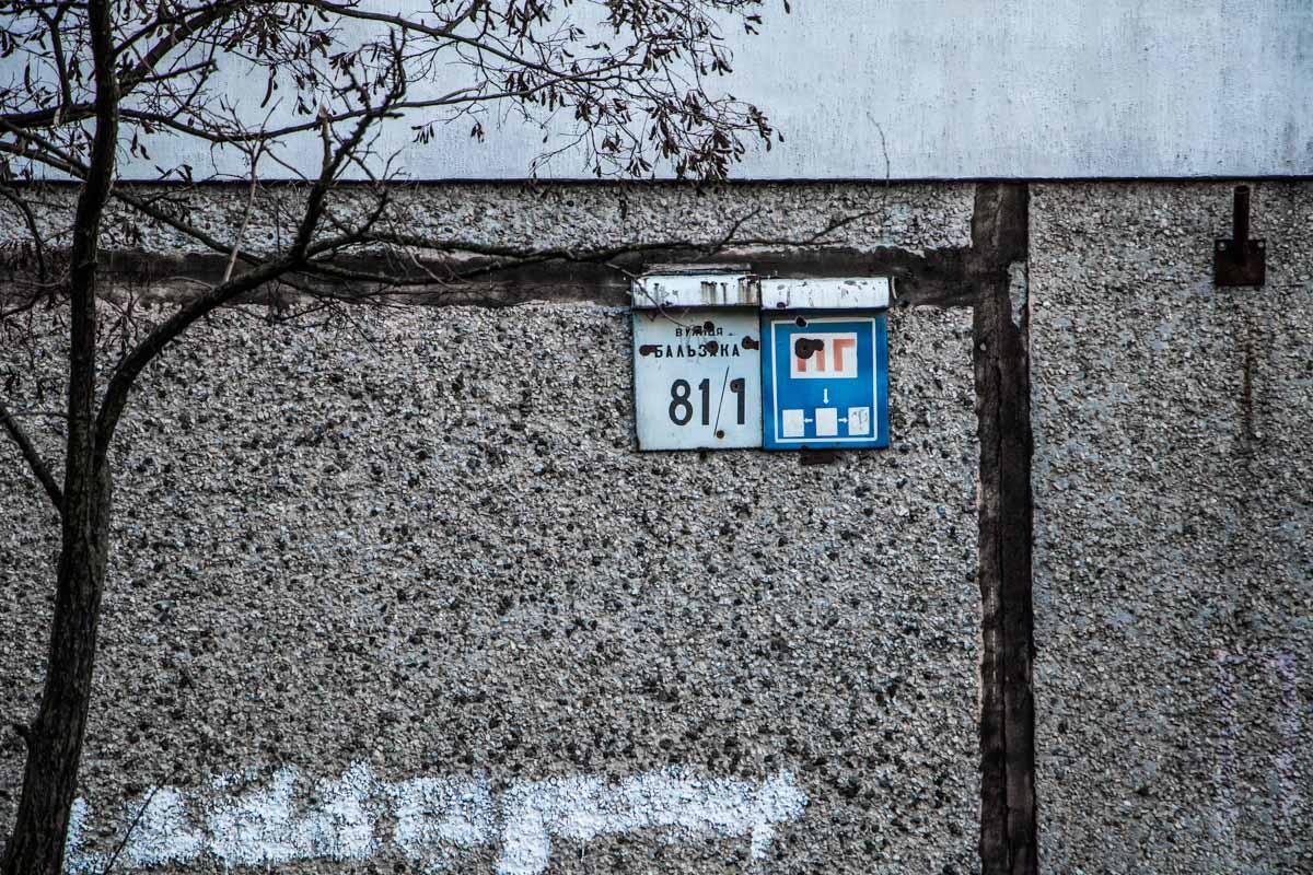 Все случилось по адресу улица Оноре де Бальзака, 81/1