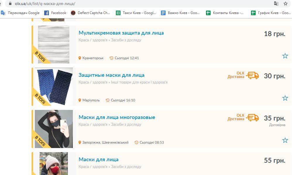 На сайті OLX почали блокувати оголошення про продаж масок