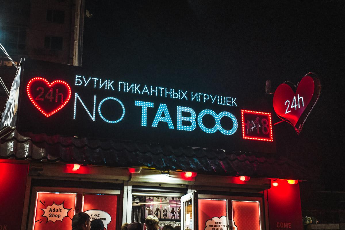 Так случилось и в секс-шопе NO TABOO, который расположен по адресу Оболонский проспект, 1