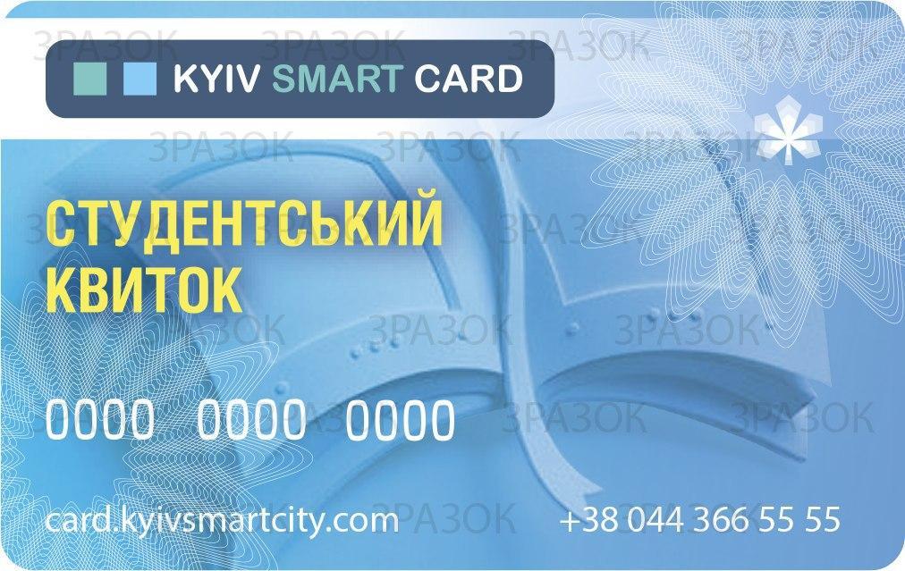 Так будет выглядеть единый студенческий билет в Киеве