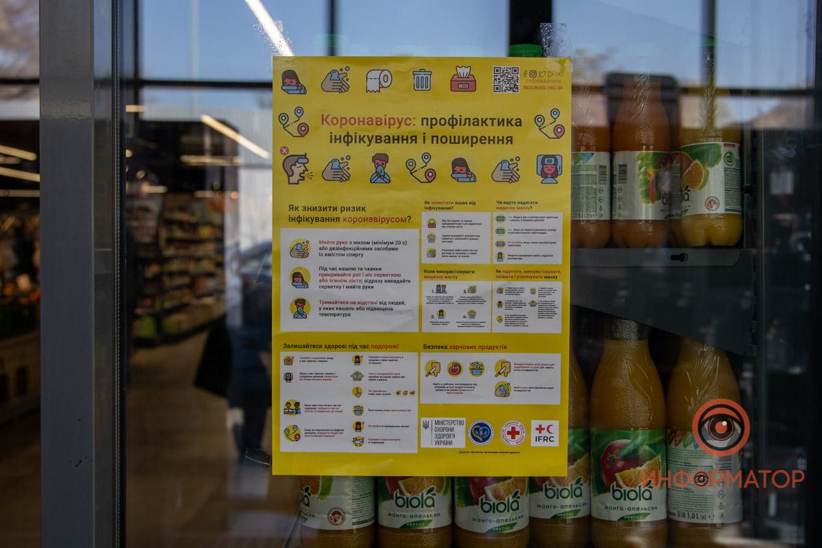 Супермаркеты соблюдают санитарные нормы
