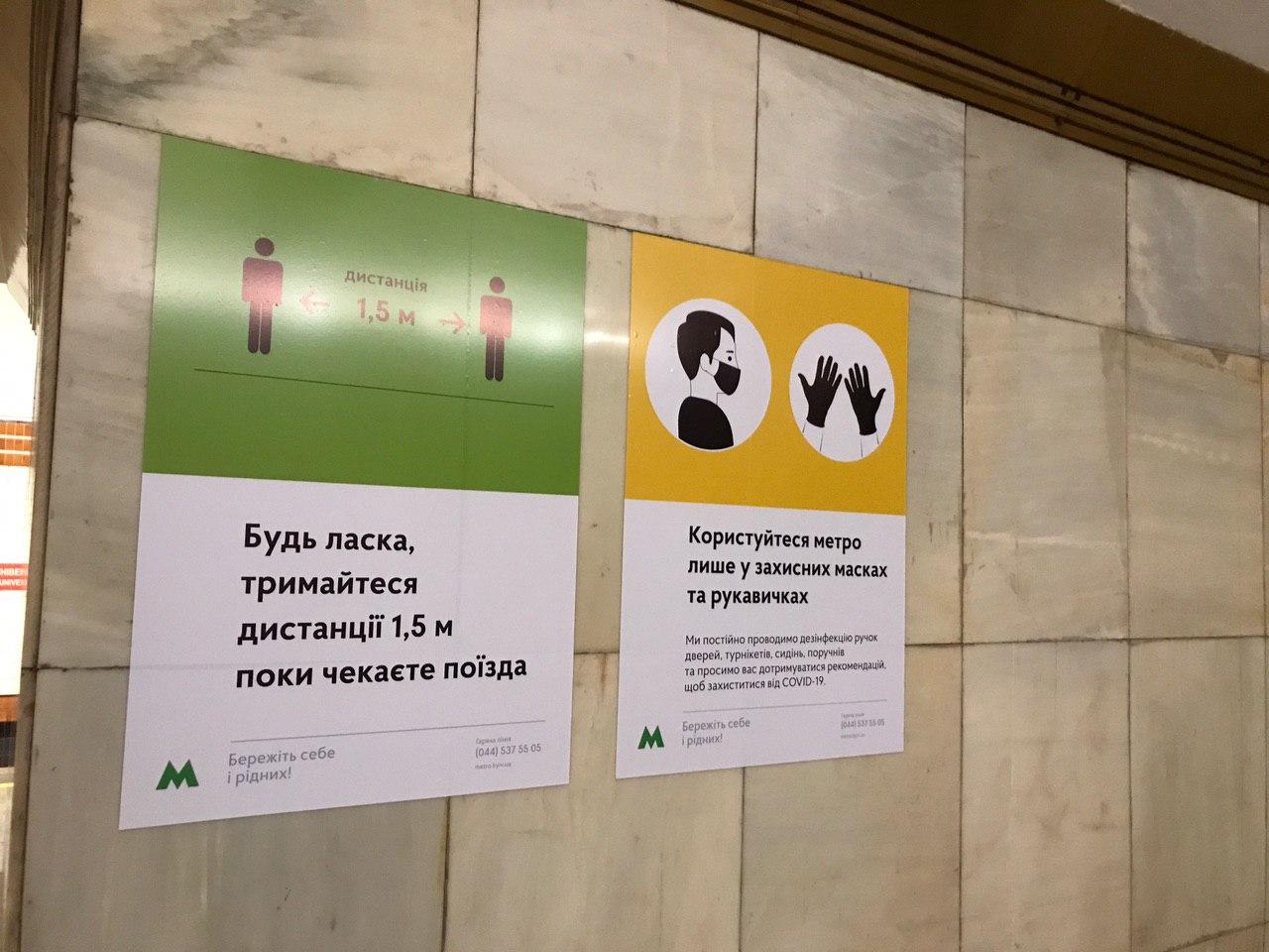 В вестибюлях - плакаты