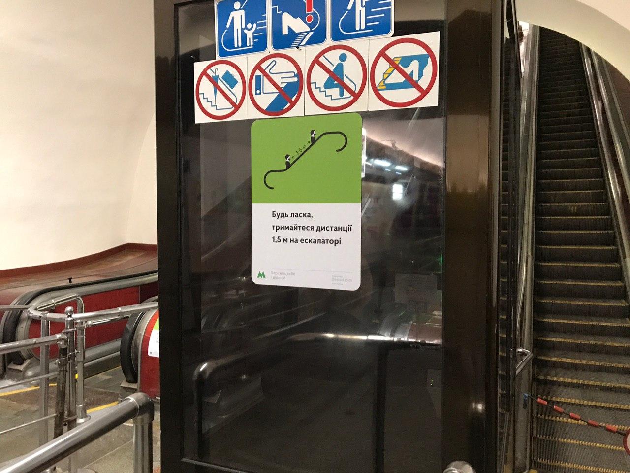 Даже на эскалаторе нужно соблюдать дистанцию